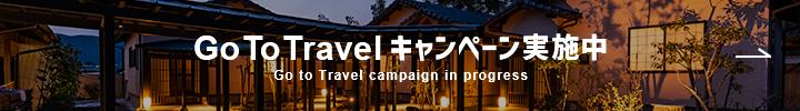 GoTo Travel キャンペーン実施中