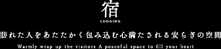 湯 onsen 訪れた人をあたたかく包み込む心満たされる安らぎの空間 Warmly wrap up the visitors A peaceful space to fill your heart