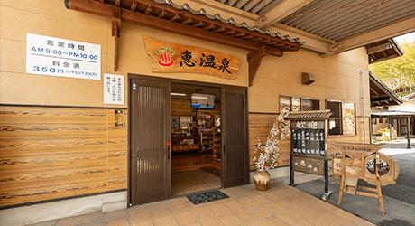恵温泉入口の写真