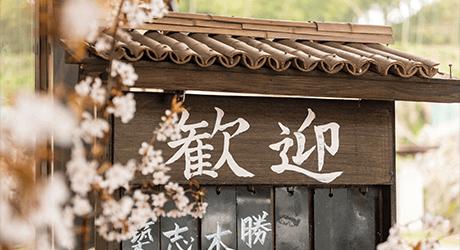 恵温泉の看板写真